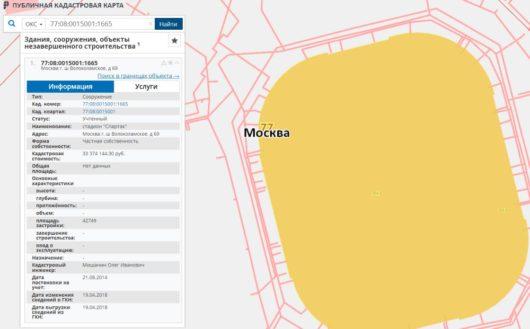 Кадастровая стоимость стадиона «Открытие Арена»