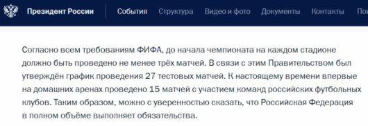 Министр спорта Павел Колобков: «Согласно всем требованиям ФИФА, до начала чемпионата на каждом стадионе должно быть проведено не менее трёх матчей»