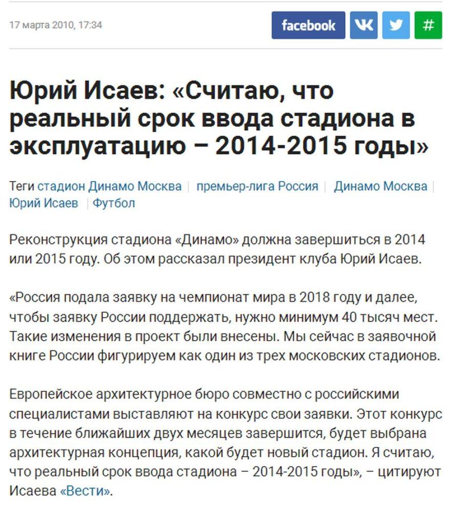 Президент «Динамо» Юрий Исаев: «Считаю, что реальный срок ввода стадиона в эксплуатацию – 2014-2015 годы»
