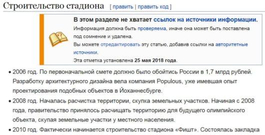 Википедия про стадион «Фишт»: «По первоначальной смете должно было обойтись России в 1,7 млрд рублей»