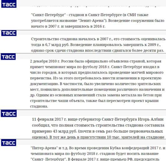 ТАСС за 9 лет потратил 14 млрд руб. из федерального бюджета