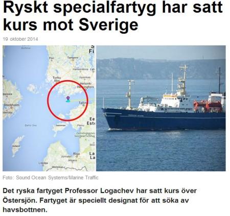 Все корабли плывут в Швецию.