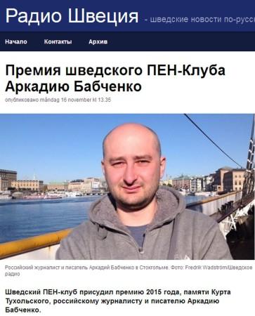 Бабченко в Швеции. Ездил за зарплатой от шпионских организаций Must и Sida