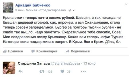 Бабченко жаловался