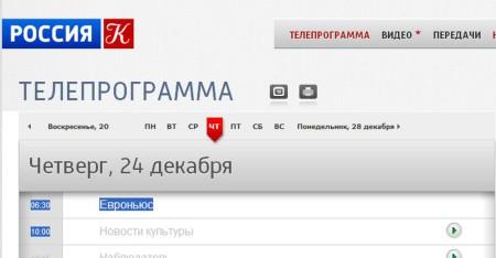 «Евроньюс» на телеканале «Россия – Культура»