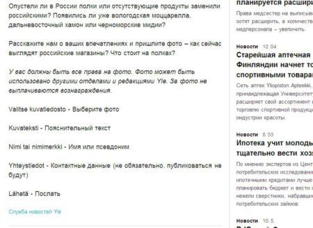 Статья на сайте финской государственной телерадиокомпании Yle от 20 августа 2014 г.