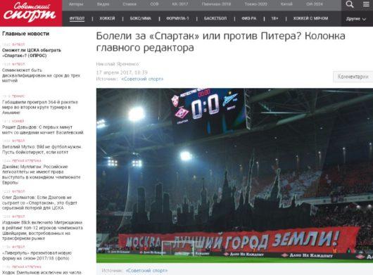 Фашистская статья в московской газете «Советский спорт»