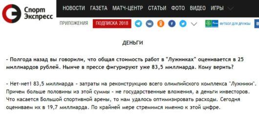 Реконструкция олимпийского комплекса «Лужники» обойдётся в 83,5 миллиарда рублей