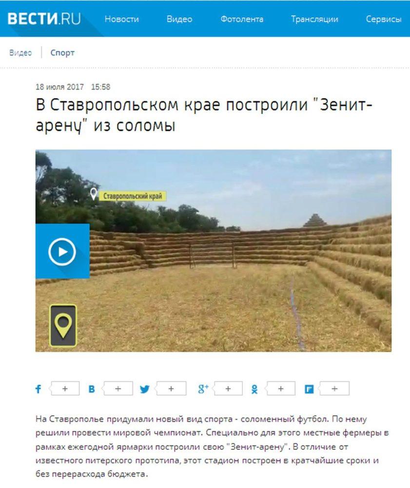 Московский антироссийский телеканал «Россия-24»