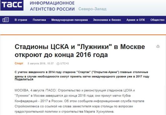 Стадион «Лужники» не готов к Кубку Конфедераций