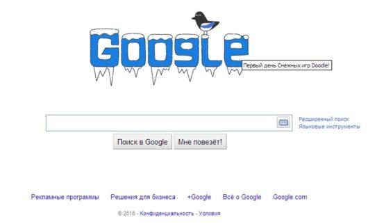 Google сегодня