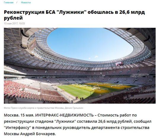 На последнюю переделку «Лужников» потратили 27 миллиардов рублей