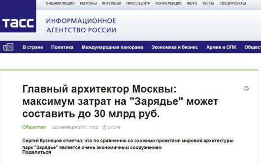 Стоимость парка «Зарядье» может может превысить 25 млрд рублей
