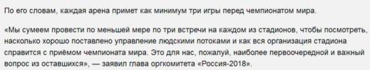 Глава оргкомитета «Россия-2018» Алексей Сорокин: «Мы сумеем провести по меньшей мере по три встречи на каждом из стадионов, чтобы посмотреть, насколько хорошо поставлено управление людскими потоками и как вся организация стадиона справится с приёмом чемпионата мира»