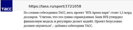 «ВТБ Арена парк» стоит 1,5 млрд долларов (95 млрд рублей по курсу на октябрь 2016 г.)