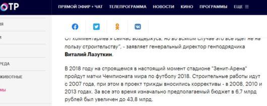 Общественное телевидение России (ОТР; за 7 лет потратило 12 млрд руб. из федерального бюджета)