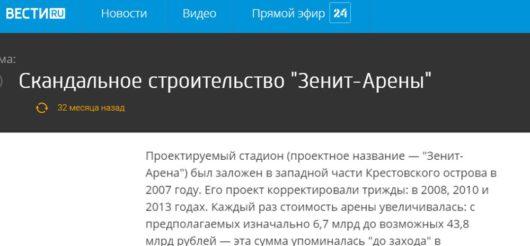 «Всероссийская государственная телевизионная и радиовещательная компания» (ВГТРК; за 9 лет потратила 189 млрд руб. из федерального бюджета)