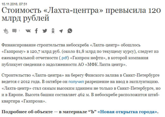 Стоимость «Лахта-центра» в 60 раз больше стадиона «Локомотива».  kommersant.ru/doc/3799620
