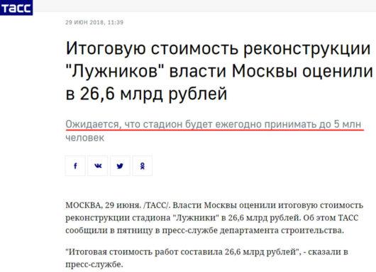 Финансируемое из федерального бюджета московское агенство ТАСС (3 млрд) даже про Москву умудряется наврать. Хуснулин сказал, что 5 млн будут приходить на все объекты «Лужников», на стадион – 3 млн (это тоже фантастическая цифра).  tass.ru/sport/5335039