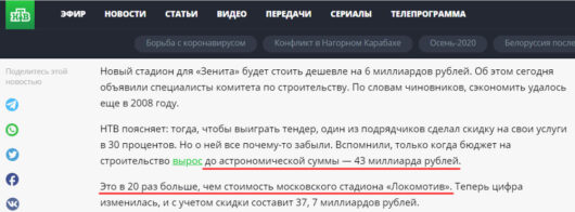 «Газпром» вместо небоскрёба «Лахта-центр» за 121 млрд мог построить 60 локомотивских стадионов или 19-ть 68-тысячных стадионов с раздвижной крышей и выкатным полем за 7 млрд. Почему «Газпром» обижен на Санкт-Петербург?  ntv.ru/novosti/369127