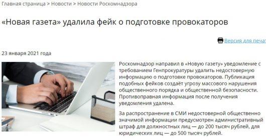 «Новая газета» удалила лживую статью